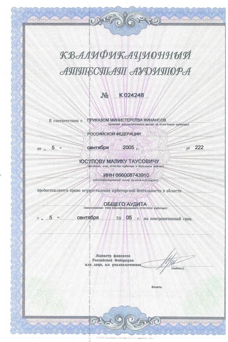 декларация 3 ндфл при покупке квартиры за 2010г бланк